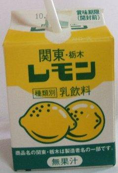 レモン.jpg
