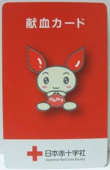 献血 カード 新.jpg