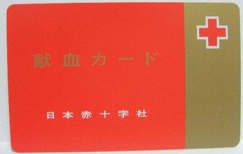 献血 カード 旧.jpg