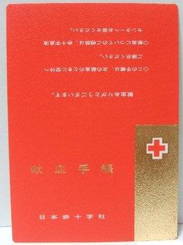献血 カード 紙.jpg