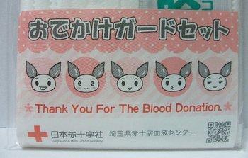 献血 マスク アップ.jpg